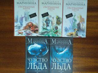 Детективы Маринина
