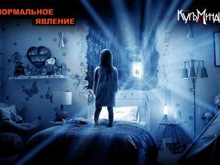 """Новый хоррор-квест """"Паранормальное явление"""""""