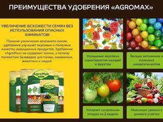 АгроМакс (Agromax) - биоудобрение