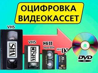 от 25 лей - Перезапись на DVD или флэшку с видеокассет VHS, VHS-c, miniDV, 8, Hi8, Digit.8, HDV.