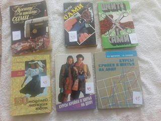 Книги кройки и шитья, немецкий, английский, итальянский и винный этикет!