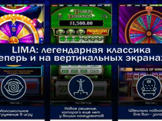 Игровые автоматы+Novomatic+Champion+Igrosoft
