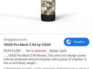 Мехмод Vgod pro mech kit 2