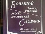 Словарь новый.