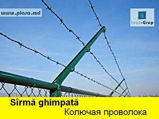 Колючая проволока в Молдове,сетка  металлическая в Молдове,заборы,сварные панели,столбы ж/бетонные