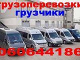Аренда автомобиля-бус в месте с водителем по Кишиневу и по Молдове.
