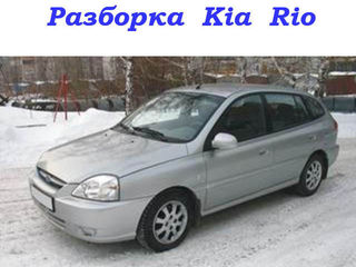 Kia rio fd    2000- 2004 , motor 1.3  benzin   (  piese )