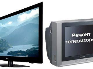 Бельцы. Ремонт телевизоров кинескопных LCD, LED, Plazma на дому профессионально. Замена всей подсвет