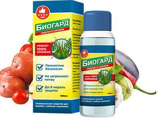 Гербицид Bioguard БиоГард эффективное средство от сорняков 1