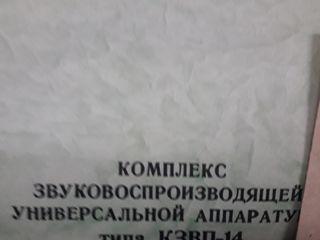 Киноустановка Украина 7