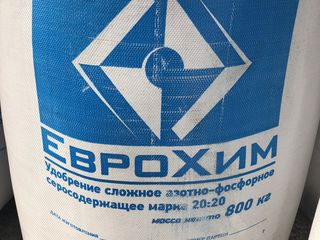 Сульфоаммофос NPS 20:20+14(S) «ЕвроХим» (Россия)