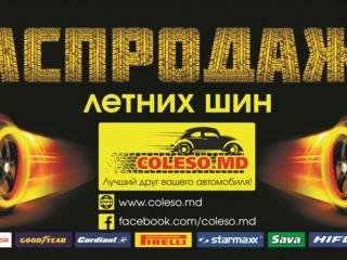 Распродажа летних шин от Coleso.md!!!