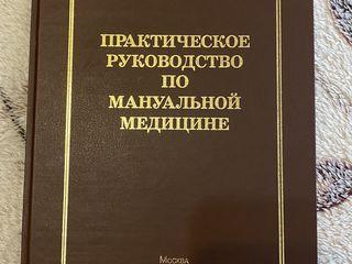 Срочно до 25 июня! Крутой учебник (590 стр.) Все 22 учебника всего за 800л.!