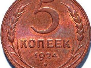 Куплю монеты СССР,медали,ордена, антиквариат, иконы, монеты России, монеты Евро по 30 лей. Дорого !