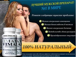 Vimax - este viagra naturală pentru barbați. Garanție 60 zile!