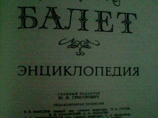 Первая  Энциклопедия балета.1981 года издание. Москва .350 лей