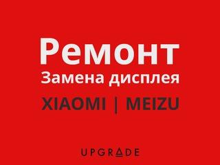 Ремонт мобильных телефонов Xiaomi и Meizu. Гарантия 90 дней