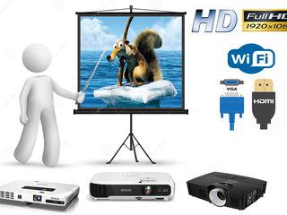 Аренда яркого HD проектора и экрана (60'' 100'' 120'' 200'')