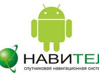 GPS Установка NAVITEL,IGO,TOMTOM,GARMIN с картами на любые устройства БЕЗ ВЫХОДНЫХ!!!