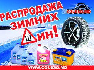 ДЕШЕВЛЕ НЕ БЫВАЕТ!Зимние шины, тосолы, аккумуляторы по СУПЕР-ЦЕНАМ от сети автомагазинов COLESO.MD!
