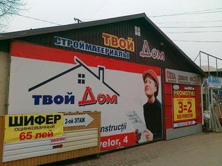 """Аренда: бутики, склады, офисы на рынке стройматериалов """"Твой Дом"""", Бельцы"""