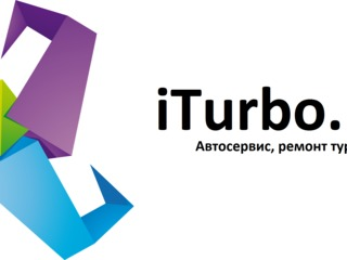 Продажа и профессиональный ремонт турбин ! Акция ,гарантия до 2-х лет !