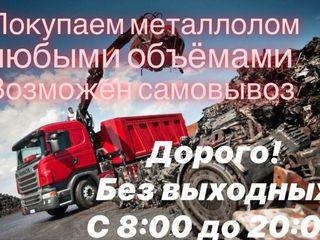 Cumpar metal uzat deplasarea prin toata Moldova