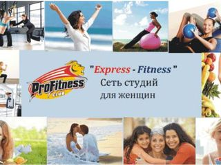 "Женская фитнесс студия ""Express-Fitness"""