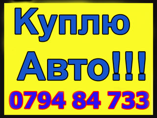 !!!КУПЛЮ АВТО СРОЧНОЙ ПРОДАЖИ!!! CUMPAR  AUTO  DE VINZARE URGENTA!