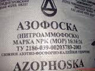 Azofosca nitroammofosca 16:16:16  россия  азофоска нитроамофоска