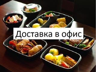 Доставка вкусных обедов и не только