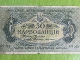 50 КАРБОВАНЦЕВ