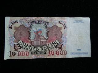 продам банкноту 10 000 руб.россии1993 года недорого