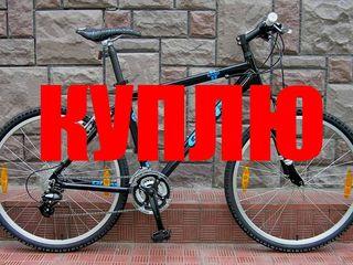 куплю велосипед
