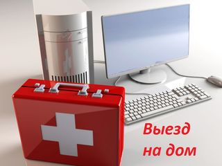 Windows установка, программ-драйверов, настройка.Качественно с гарантией. Выезд