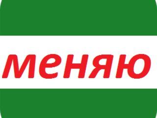 Меняю Единцы на Крым Москву с моей доплатой