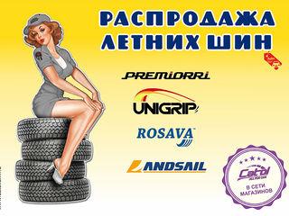 Летние шины Landsail, Delinte, Premiori, Itegro, Unigrip, Belshina  по лучшим ценам !!