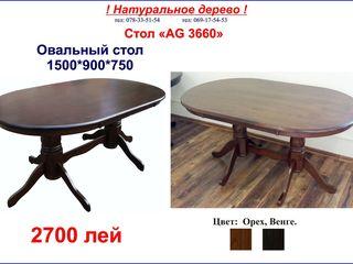 Столы и стулья из натурального дерева. Скидки! Огромный выбор! Продажа в кредит!