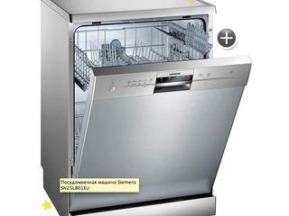 Посудомоечные машины по самым лучшим ценам! Доставка по всей Молдове! Можно и в кредит.