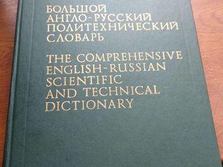 большой англо-русский политехнический словарь, том второй - 30 лей