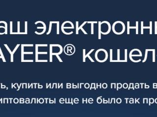Payeer - Ваш международный электронный кошелёк!!!