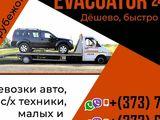 услуги эвакуатора 24/24