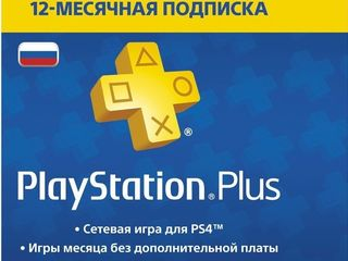 Карты пополнения PSN 1500, 2500 рублей. PS Plus 3 месяца, 12 месяцев