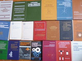 техническая литература 10 лей книга