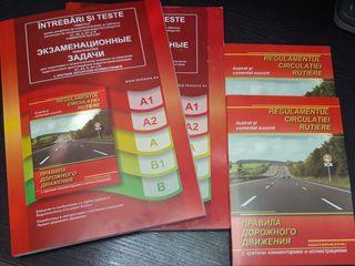 Set Regulament + Teste