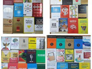 Книги бумажные новые и электронные