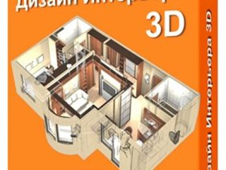 Установка дизайн интерьера 3d 5.0 + ключ активации качественно с гарантией выезд