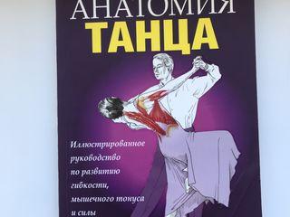 Анатомия танца - Хаас Жаки Грин.