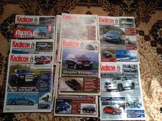 Продаю автомобильные газеты клаксон и авто-ревю