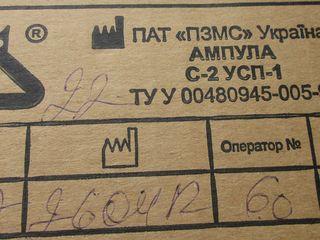 Ампулы на 2-4 мл сдвоенные, стерильные по 10 шт за 5 лей или коробка по 1330 лей